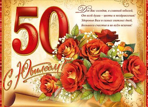 Поздравления с 50 летием женщине красивые в стихах