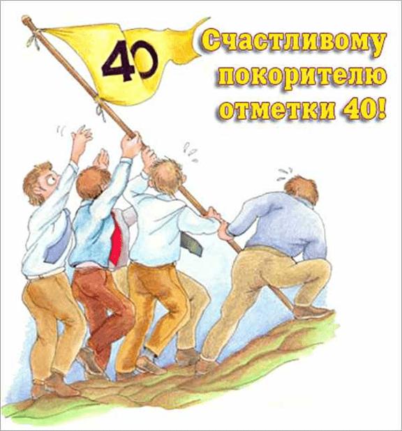 Поздравления с 40 летием для мужчины в прозе