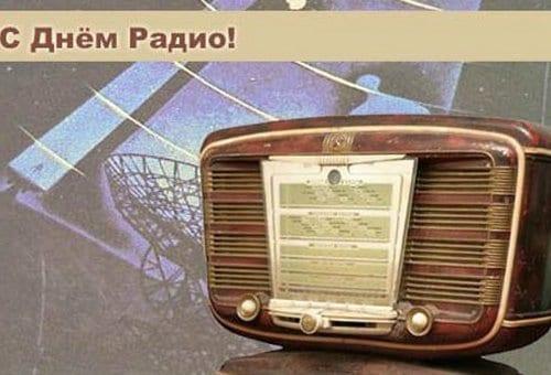 13 февраля Всемирный день радио: история и поздравления