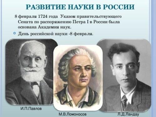 8 февраля, День российской науки