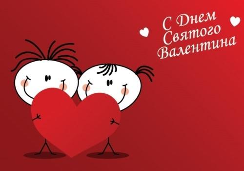 Предыстория праздника влюбленных