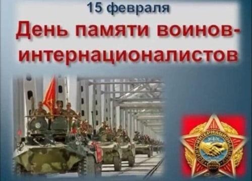 15 февраля, День памяти воинов-интернационалистов
