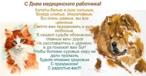 otkritki-s-dnem-veterinarnaya-pozdravlenie foto 13