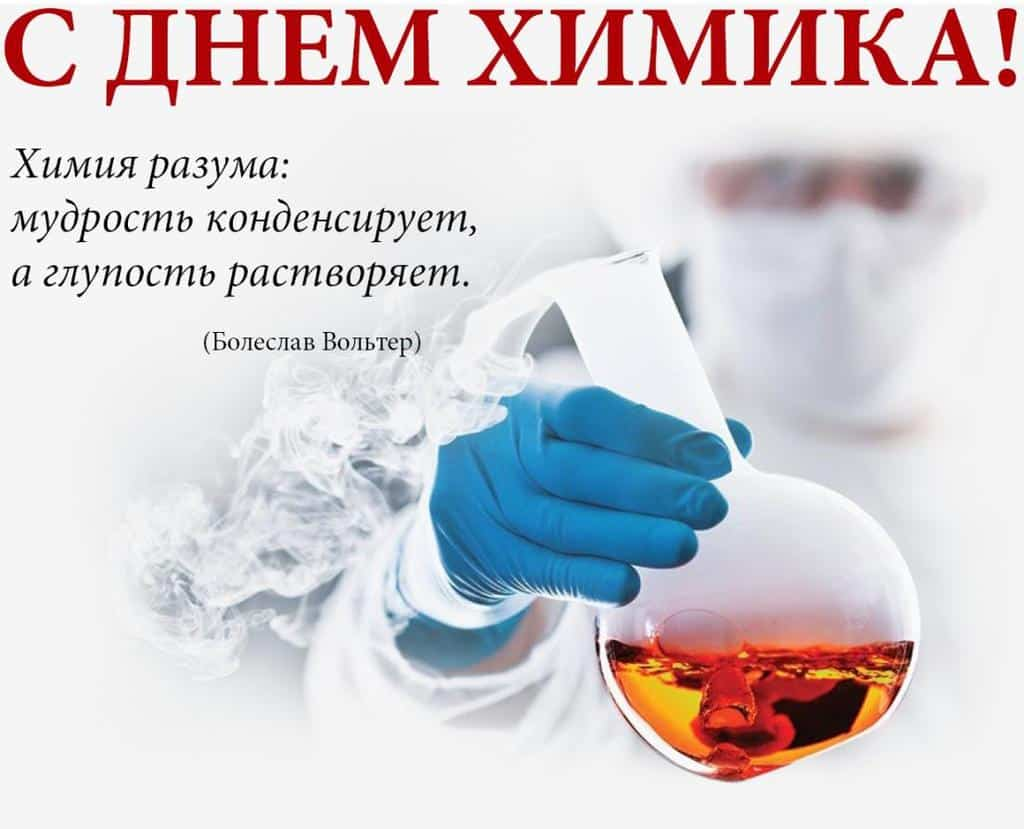 Рисунок 2. Химик Зелинский