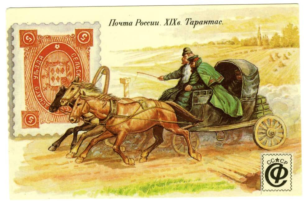 Рис. 1. Почтовый транспорт 19 века, Россия