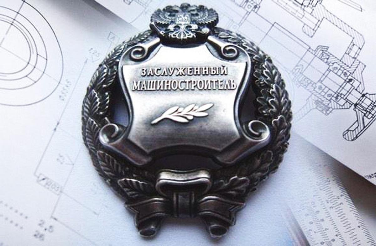 Рис. 1. Знак «Заслуженный машиностроитель»