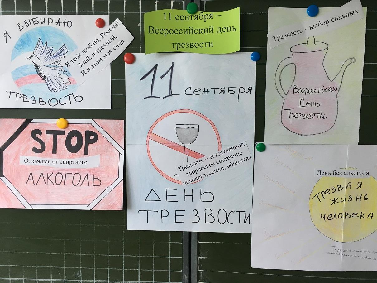 Рисунок 1. Алкоголизм – величайшее зло